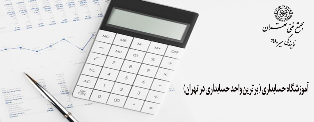آموزشگاه حسابداری ( برترین واحد حسابداری در تهران)
