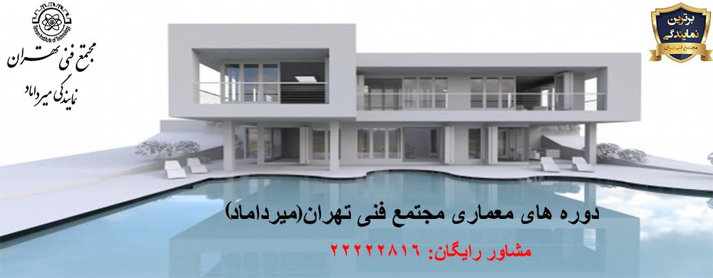 آموزش مهارت های معماری