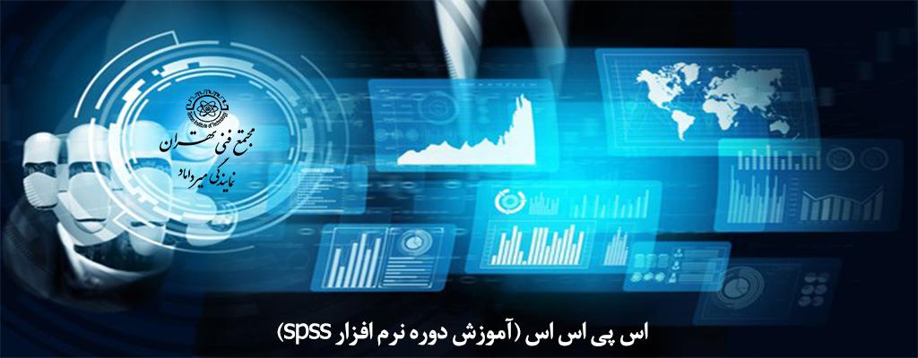 اس پی اس اس(آموزش دوره نرم افزار spss)