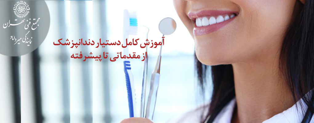 اطلاعات درباره دستیار دندانپزشک
