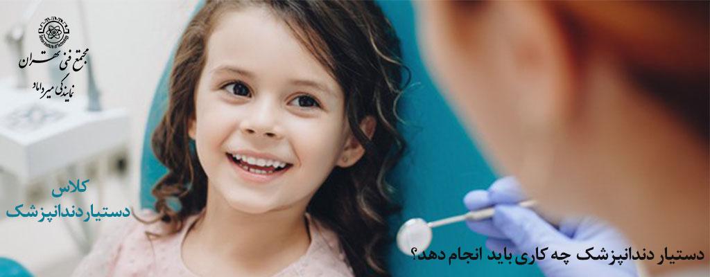 دستیار دندانپزشک چه کاری باید انجام دهد