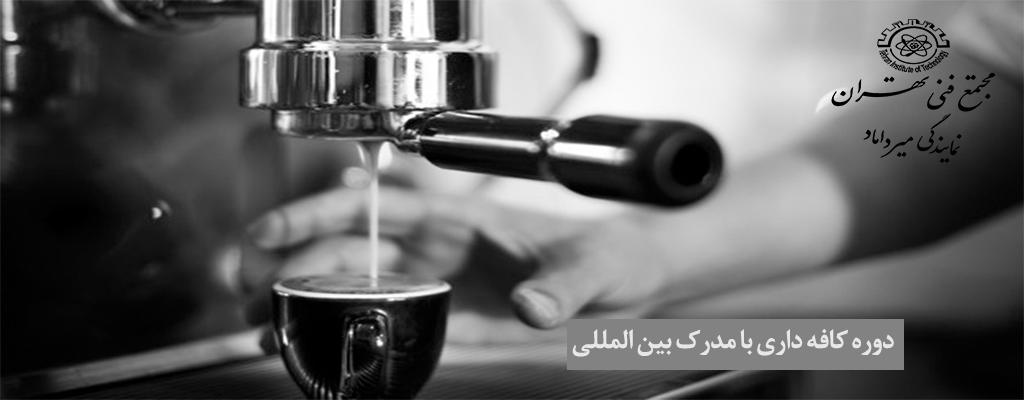 دوره کافه داری با مدرک بین المللی