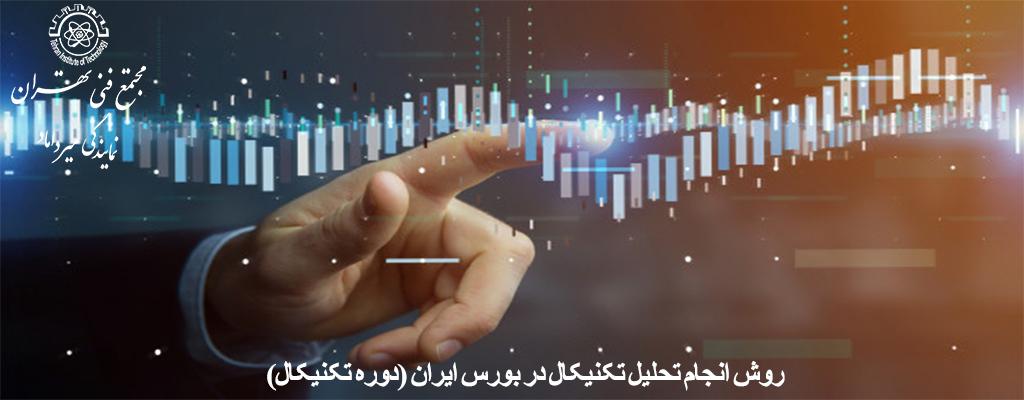 روش انجام تحلیل تکنیکال در بورس ایران (دوره تکنیکال)