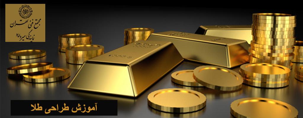 آموزش ماتریکس و طراحی طلا