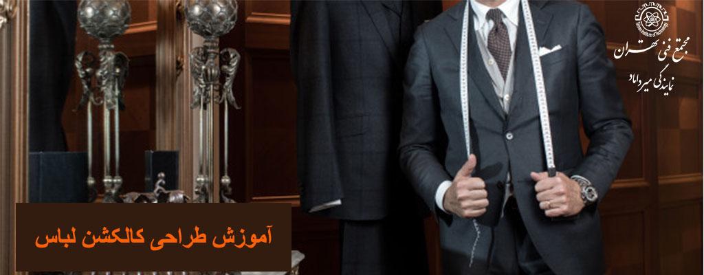 طراحی کالکشن لباس