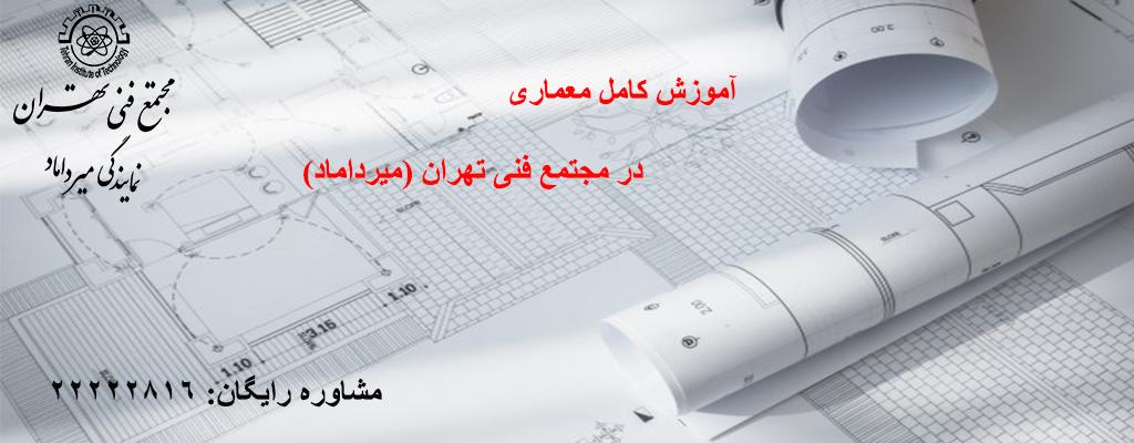 آموزش کامل معماری(صفر تا صد مهندسی معماری)