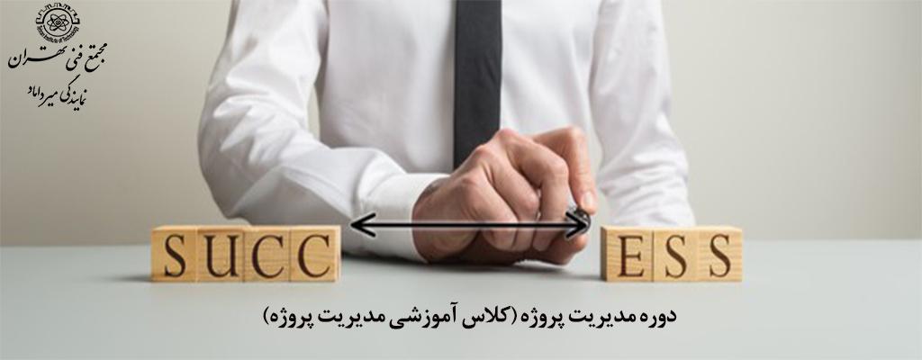 دوره مدیریت پروژه(کلاس آموزشی مدیریت پروژه)