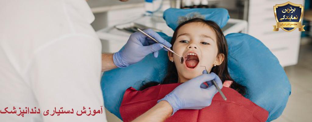 آموزش دستیاری دندانپزشک