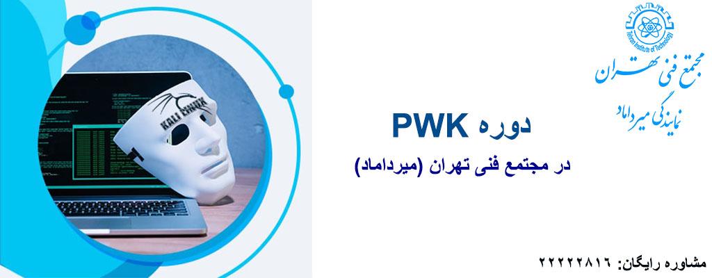 دوره pwk (آموزش تست نفوذ کالی لینوکس)