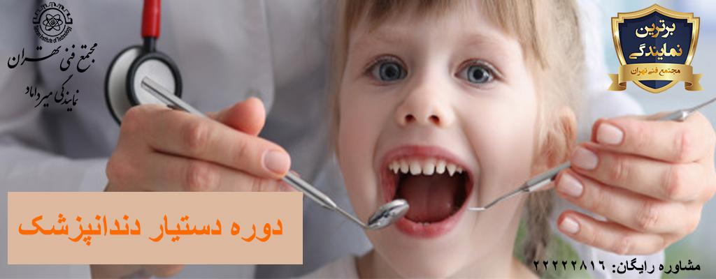 بازار کار دستیار دندانپزشک