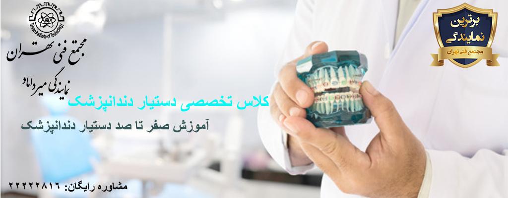 هزینه دوره دستیار دندانپزشک