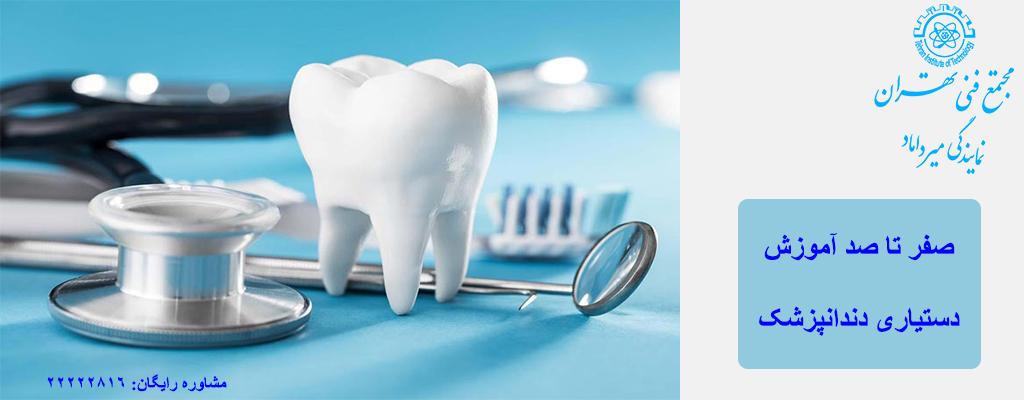 شرایط مهاجرت تکنسین دندانپزشکی