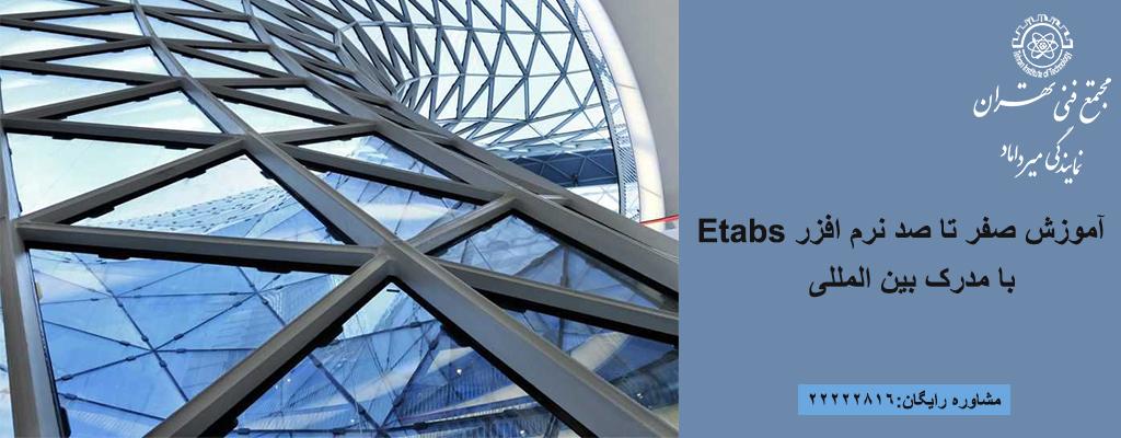 نرم افزار Etabs چیست؟(آموزش دوره Etabs)