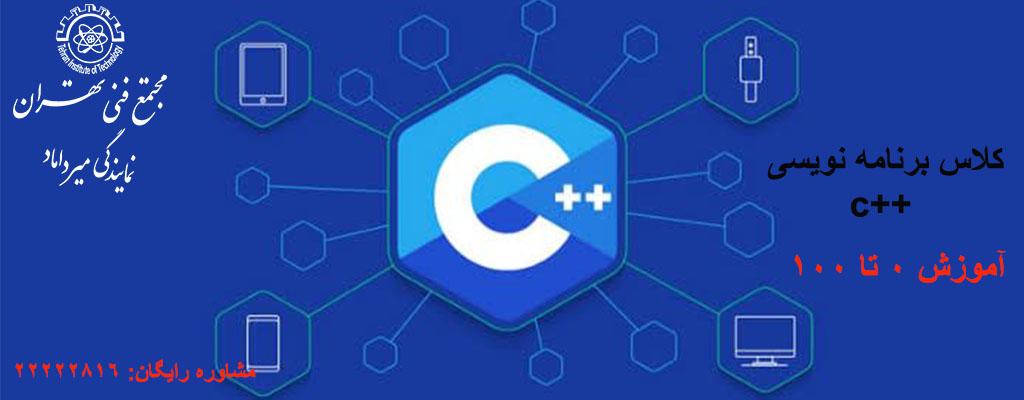 کلاس برنامه نویسی ++C
