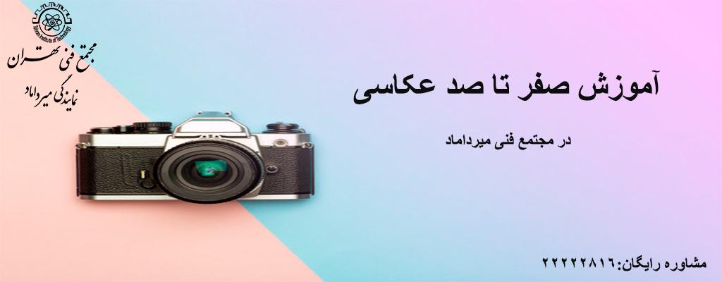 سبک های جالب عکاسی(انواع گرایش های عکاسی)