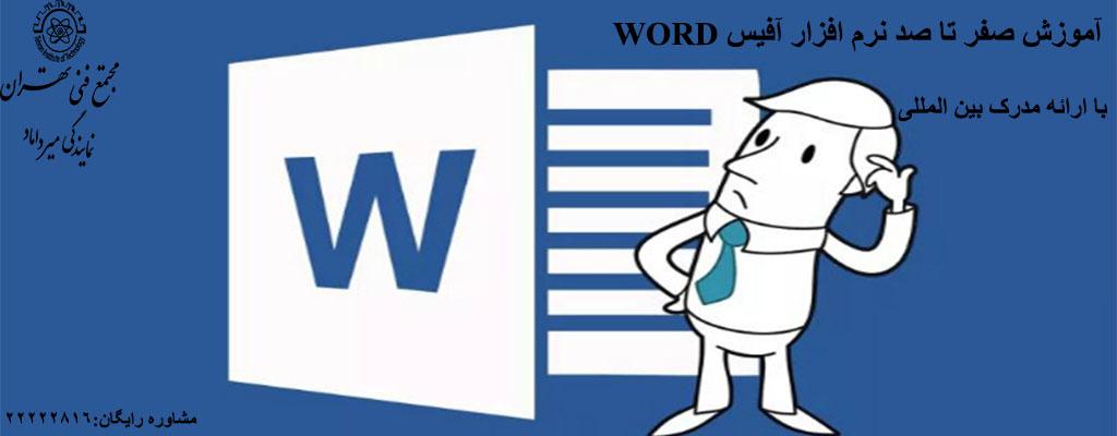 قدم به قدم آموزش کامل آفیس word