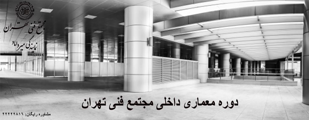 دوره معماری داخلی مجتمع فنی(کلاس معماری)