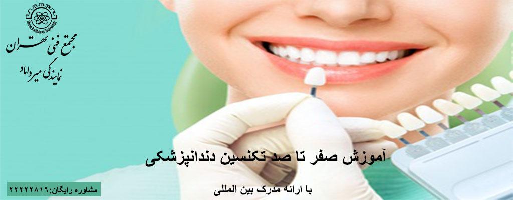 کلاس آموزش دستیار دندانپزشک