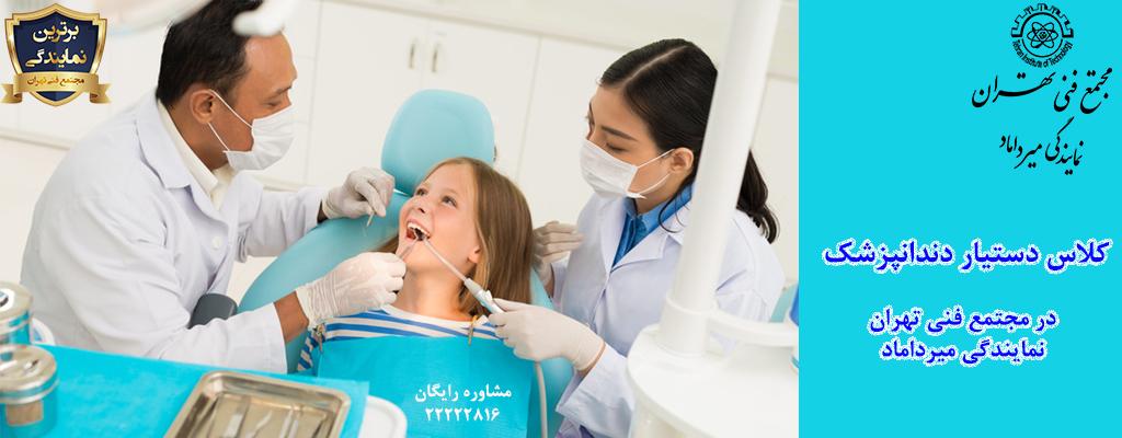 تخصص های دندانپزشکی