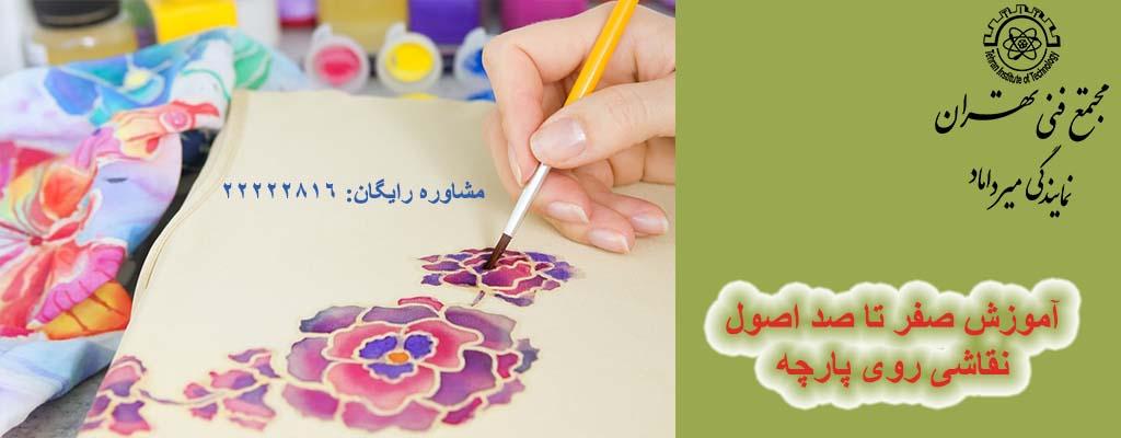 اصول نقاشی روی پارچه