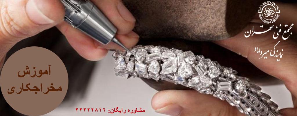 هنر مخراج کاری چیست