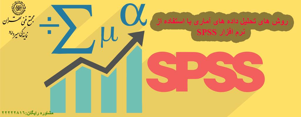 روش های تحلیل داده های آماری با استفاده از نرم افزار SPSS