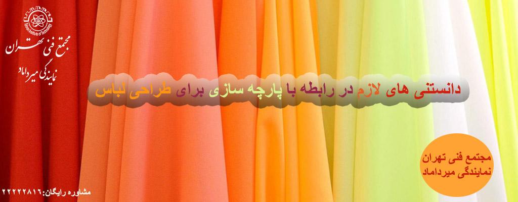 دانستنی های لازم در رابطه با پارچه سازی برای طراحی لباس