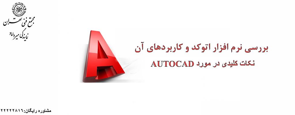 بررسی نرم افزار اتوکد و کاربردهای آن(نکات کلیدی در مورد AutoCAD)