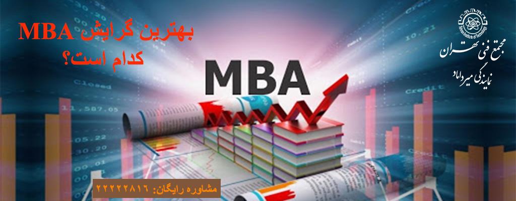 بهترین گرایش MBA