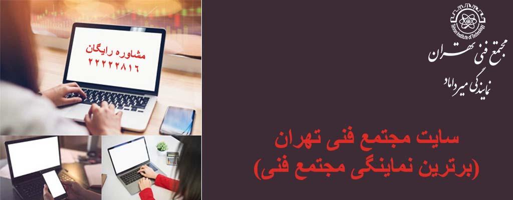 سایت مجتمع فنی تهران
