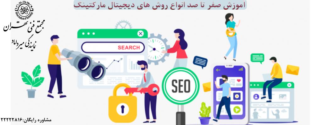 روش های بازاریابی دیجیتال مارکتینگ با استفاده از ابزارهای آن