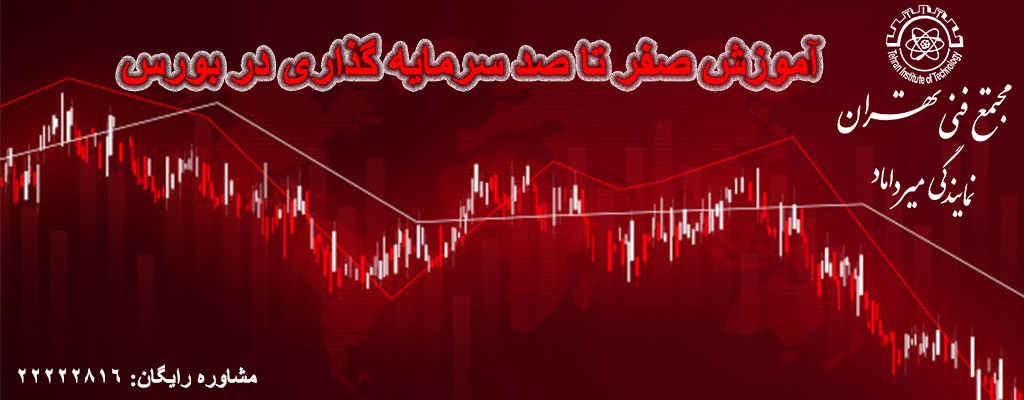 دلایل سقوط بازار بورس