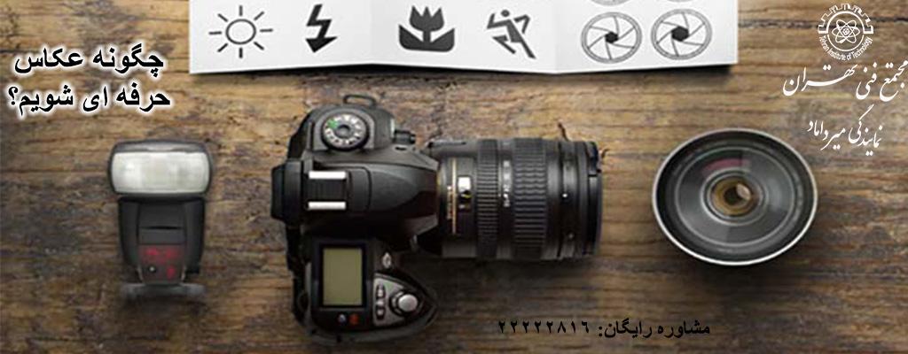 عکاس حرفه ای شویم؟