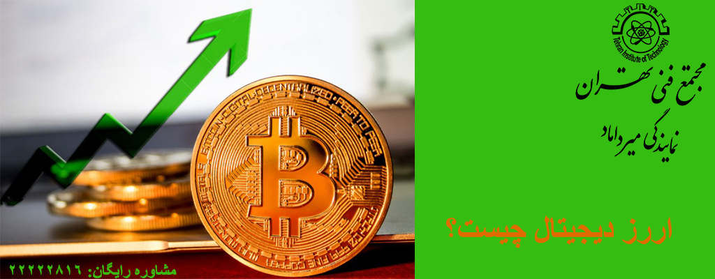 ارز دیجیتال چیست؟