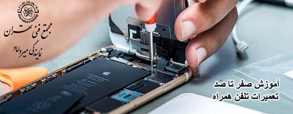 یادگیری تعمیرات تلفن همراه