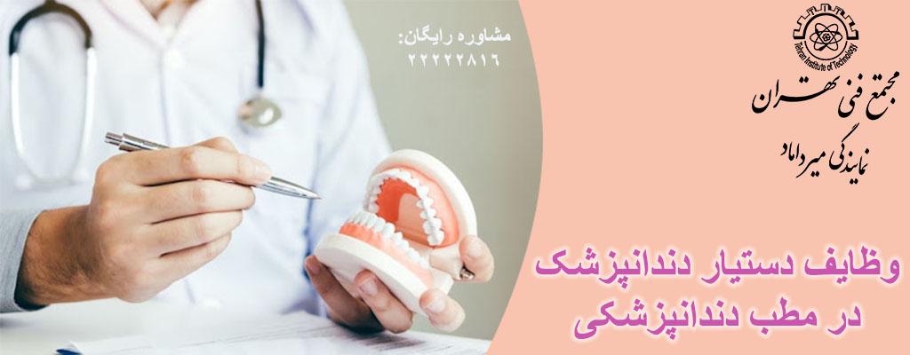 وظایف دستیار دندانپزشک در مطب