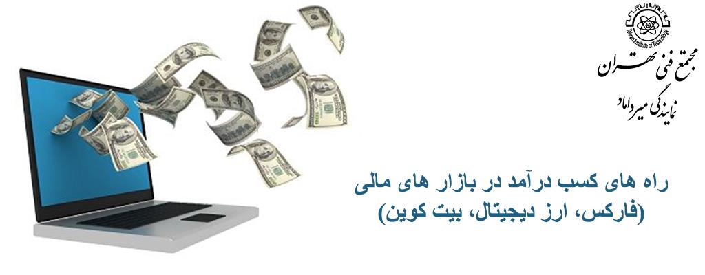 درآمد در بازار های مالی