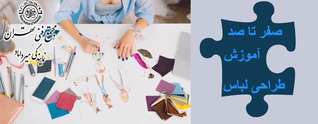 چگونه طراح لباس شویم؟