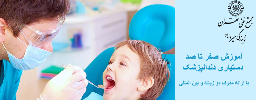 دوره های دستیار دندانپزشک