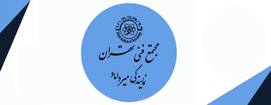 معرفی مجتمع فنی تهران