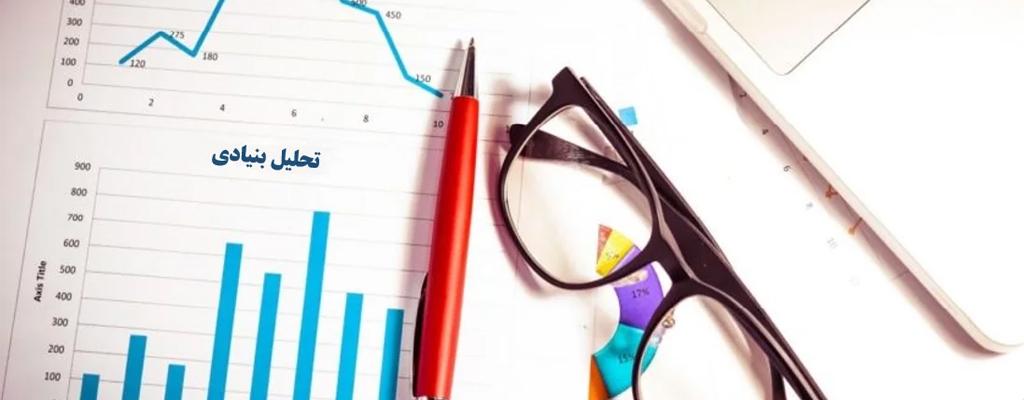 آموزش آنلاین تحلیل بنیادی