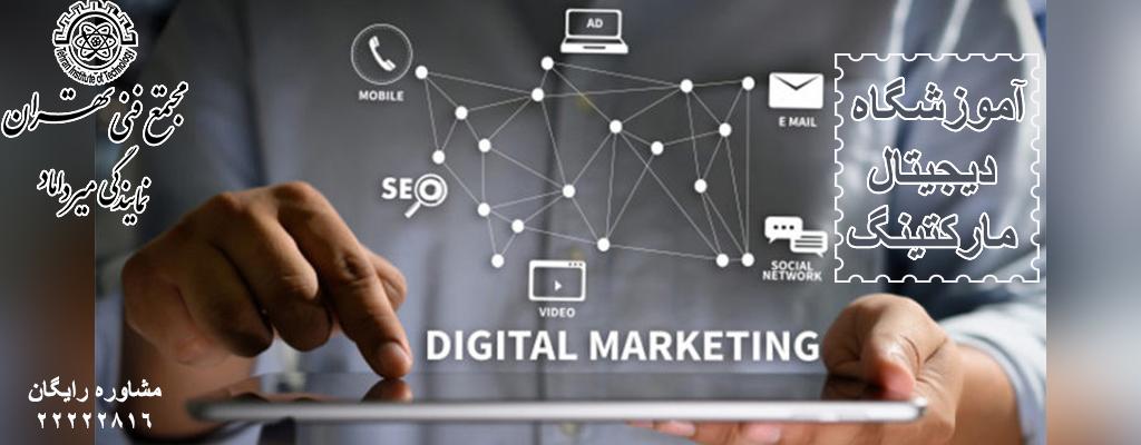 آموزشگاه دیجیتال مارکتینگ