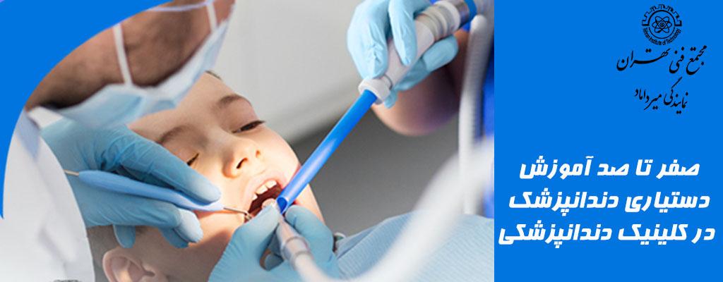 دستیاری دندانپزشک در کلینیک