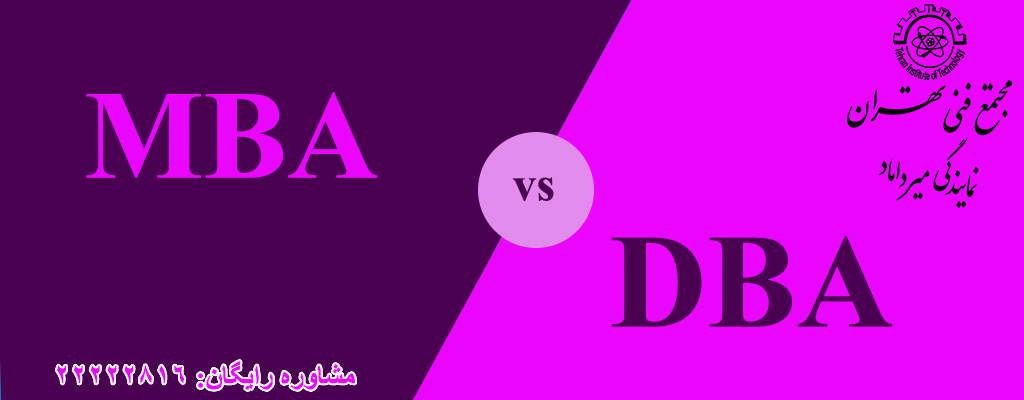 موموقعیت شغلی MBA و DBAقعیت شغلی MBA و DBA