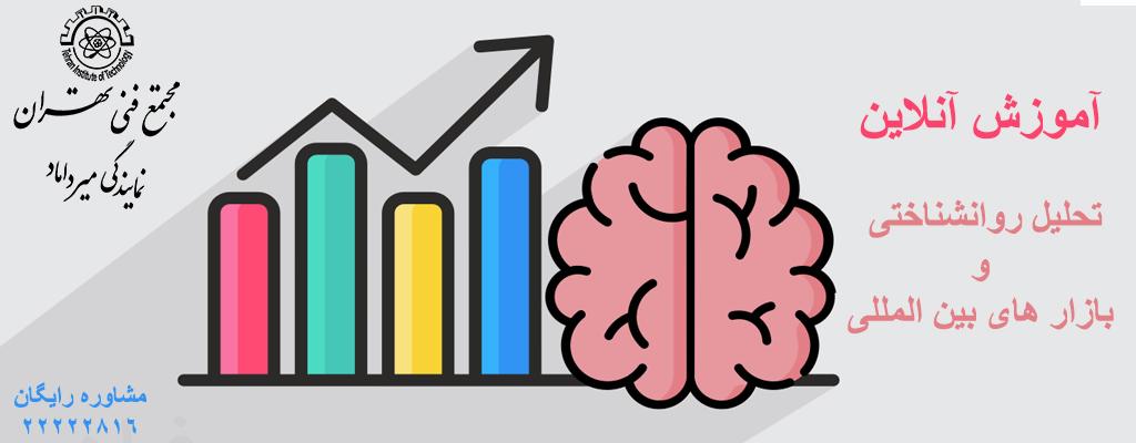 آموزش آنلاین تحلیل روانشناختی