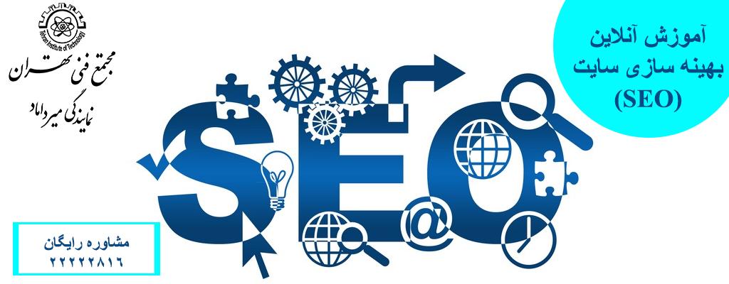 آموزش آنلاین SEO