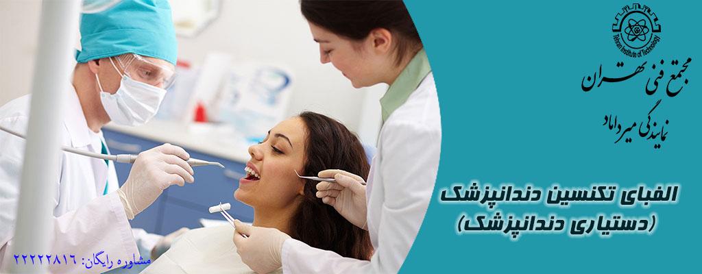 الفبای تکنسین دندانپزشک