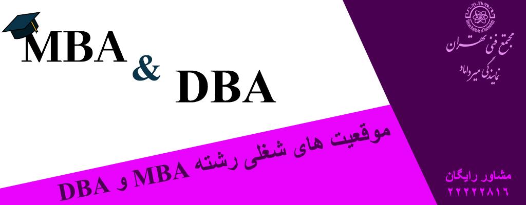 موقعیت شغلی MBA و DBA