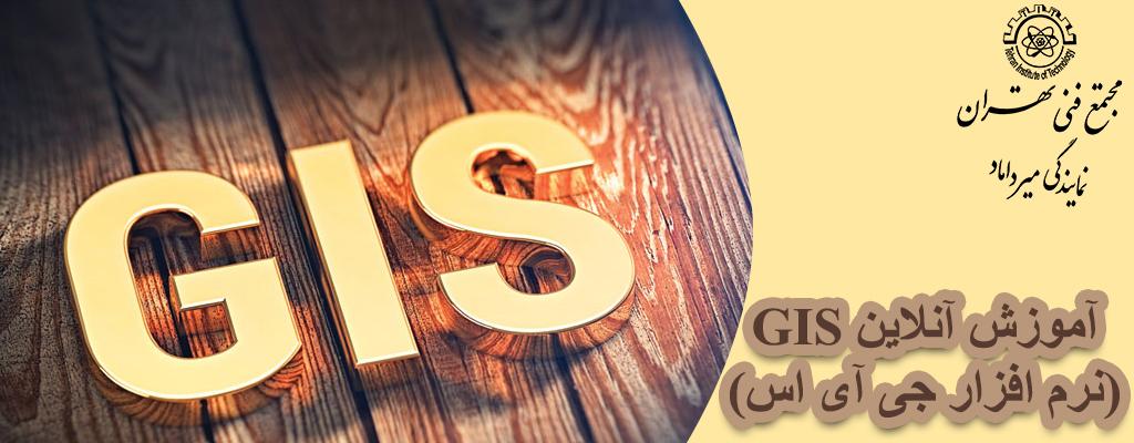 آموزش آنلاین GIS