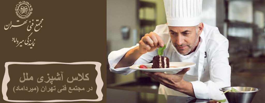 دوره آموزشی تخصصی آشپزی